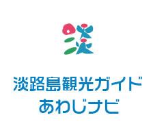 아와지시마 관광 가이드 아와지 내비 화상