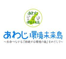 Awaji environmental future island design image