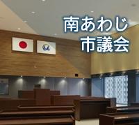Minami-Awaji municipal assembly