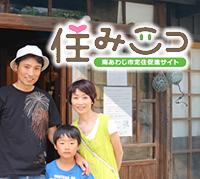 "Minami-Awaji-shi domiciliation promotion site ""I live Nico"""