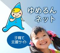 ゆめるん net