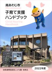 Child care support handbook 2018 version