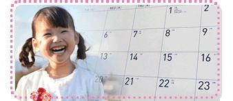 Child care calendar
